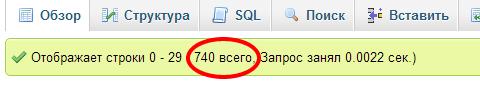 количество строк в таблице базы данных