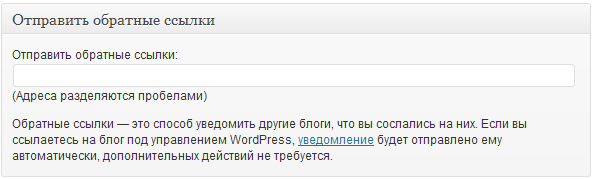 метабокс trackbacksdiv в WordPress