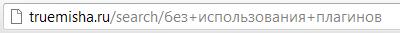 измененный URL результатов поиска