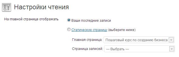 настройки чтения WordPress, необходимые для того, чтобы тег is_home() срабатывал на главной странице