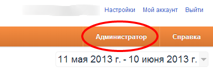 вкладка администратор в Google Analytics