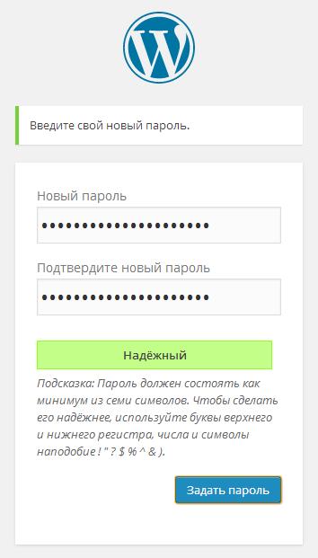 указываем новый пароль