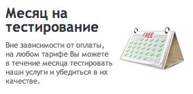 Месяц на тестирование, beget.ru