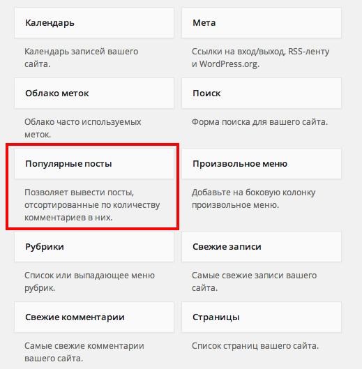 Создание виджета в WordPress