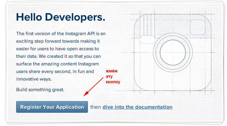 регистрация приложения в Instagram