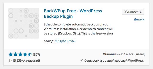 плагин backwpup в директории плагинов WordPress