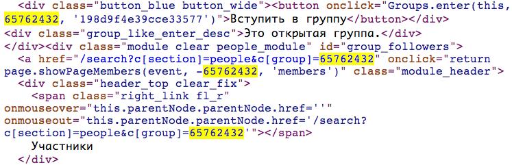 как узнать ID группы или страницы вконтакте