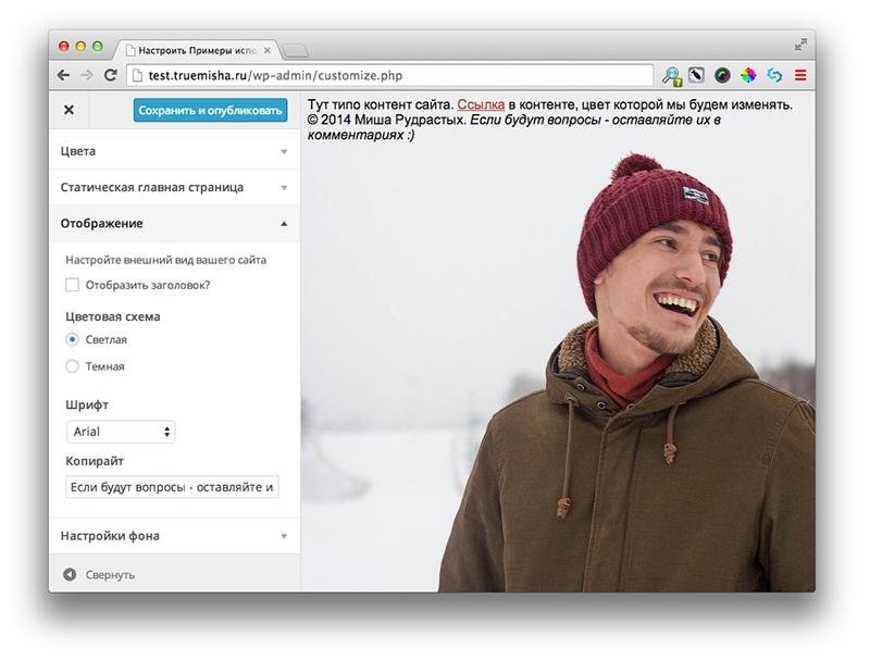 Настройка шрифтов, цвета ссылок, фонового изображения в Theme Customizer
