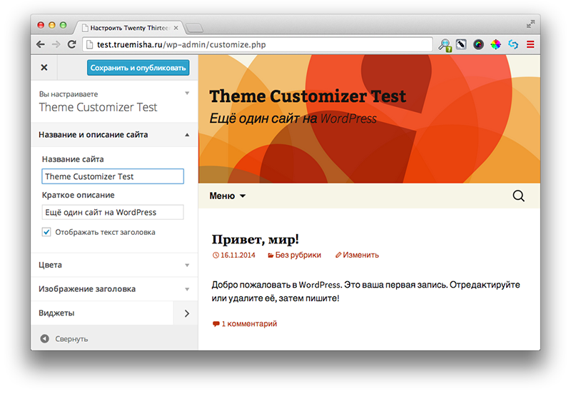 Theme Customizer в действии