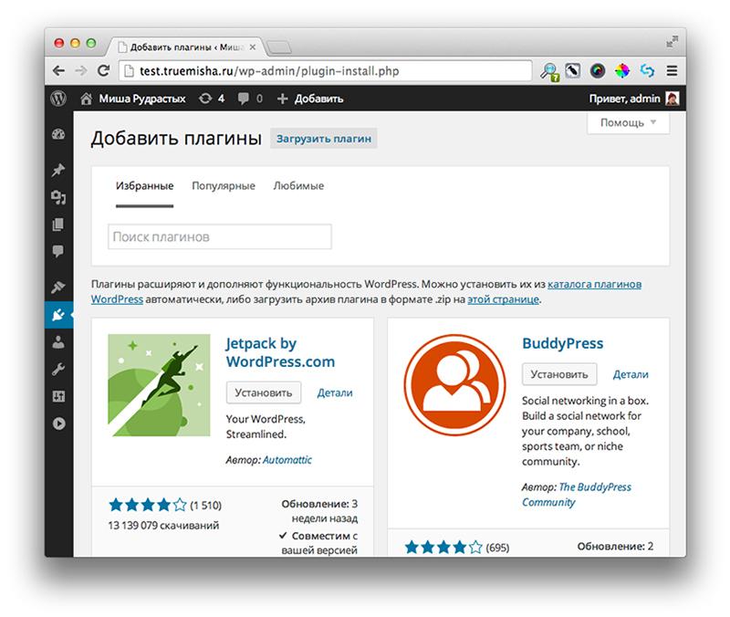 Директория бесплатных плагинов WordPress