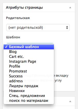 Выбираем шаблон страницы из выпадающего списка