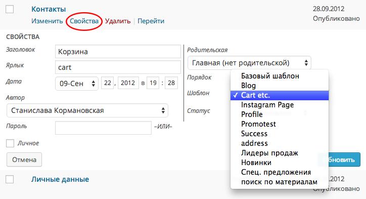 Задаем шаблон страницы в параметрах быстрого редактирования