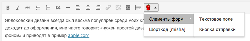 кнопка с иконкой в редакторе TinyMCE