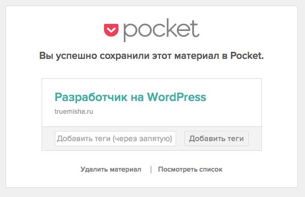 Материал добавлен в Pocket