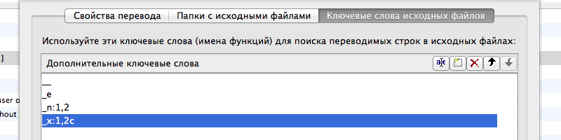Настройка функции _x() в poedit