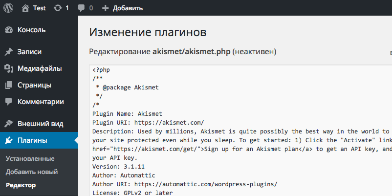 Редактирование плагинов через админку WordPress