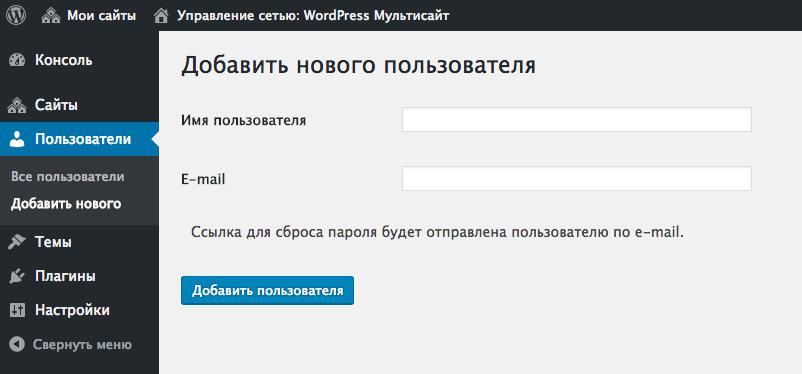 Добавление пользователя в WordPress Multisite.