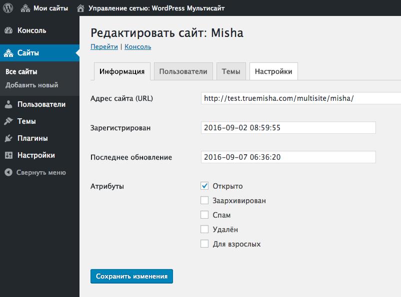 Изменение сайта сети WordPress Multisite
