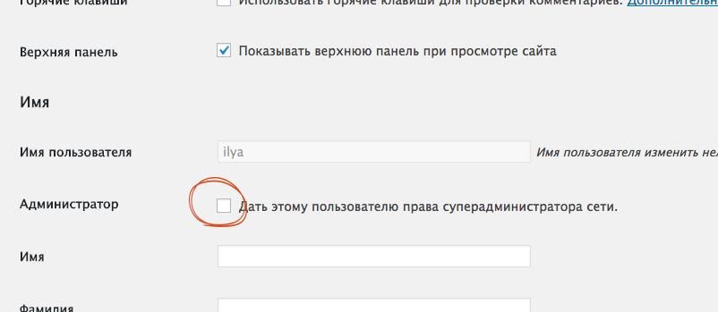 Сделать пользователя сети суперадминистратором.