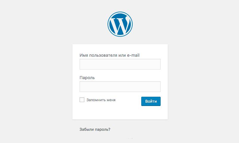 Стандартная страница авторизации в WordPress