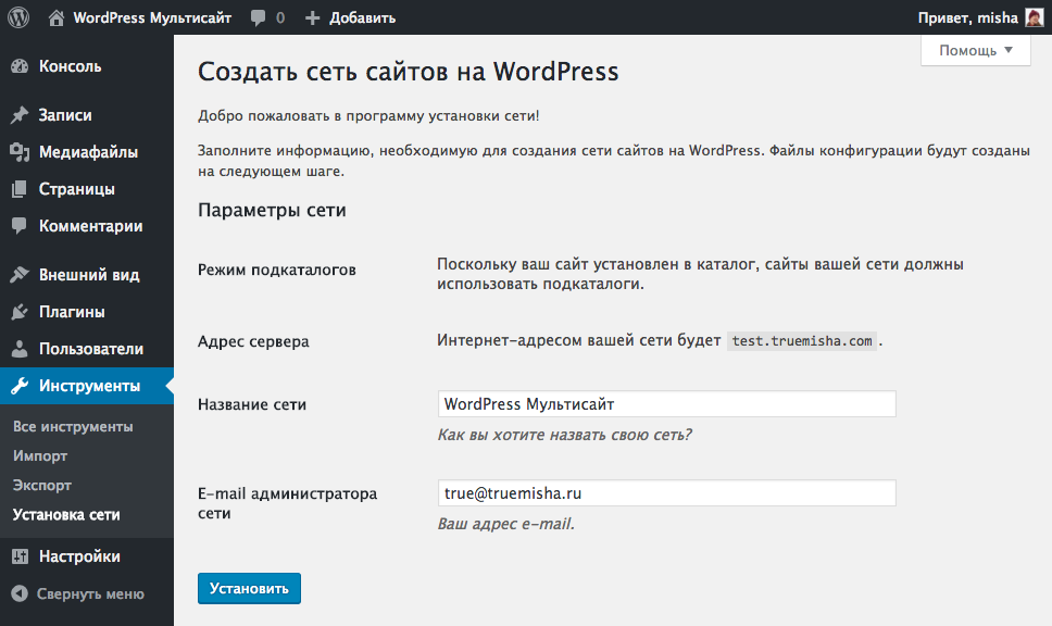 Установка сети WordPress Multisite.
