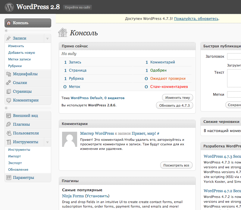 Старая админка WordPress версии 2.8 скриншот