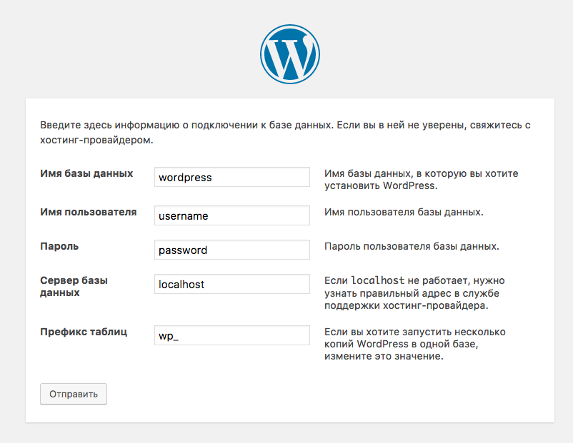 Настройка подключения к базе данных WordPress