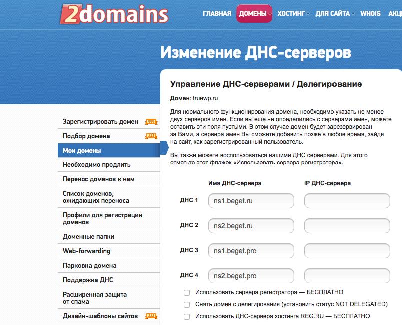 Настройки делегирования домена на сайте 2domains.ru