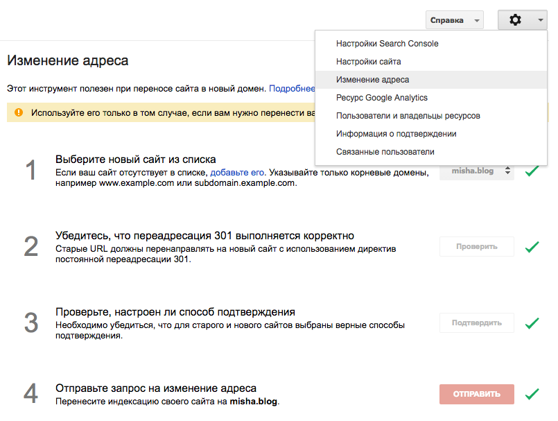 Изменение адреса сайта в Google Webmasters