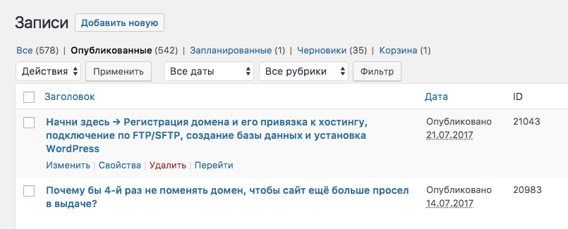 Отображение ID записей и страниц в отдельной колонке в админке WordPress