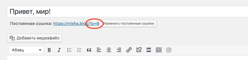 ID записи WordPress при отключенных постоянных ссылках