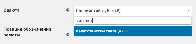 Казахстанский тенге в WooCommerce уже поддерживается по умолчанию