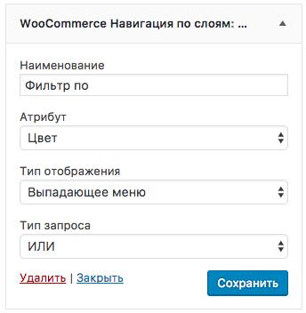 Виджет фильтра товаров WooCommerce по атрибуту