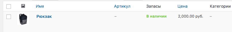 Как заменить знак рубля на буквы в админке WordPress