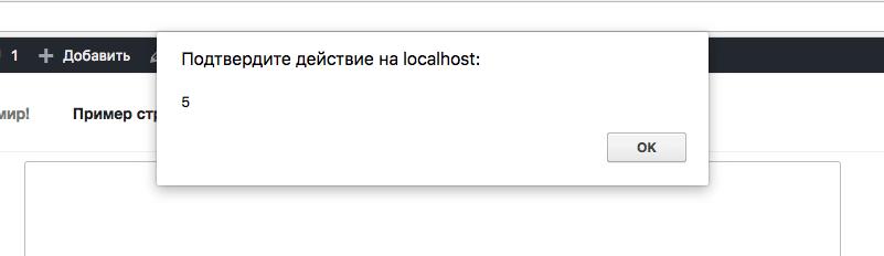 Alert результат выполнения AJAX-запроса