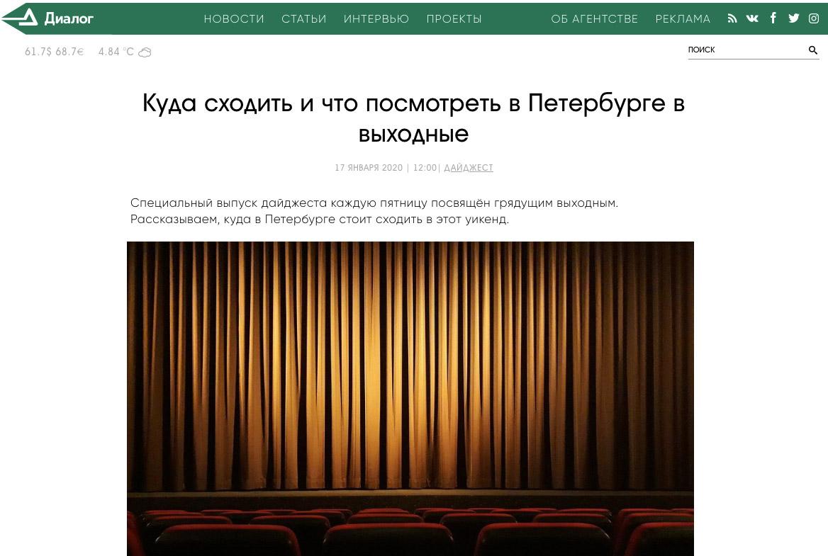 Разработка, оптимизация и поддержка высоконагруженного сайта для онлайн СМИ