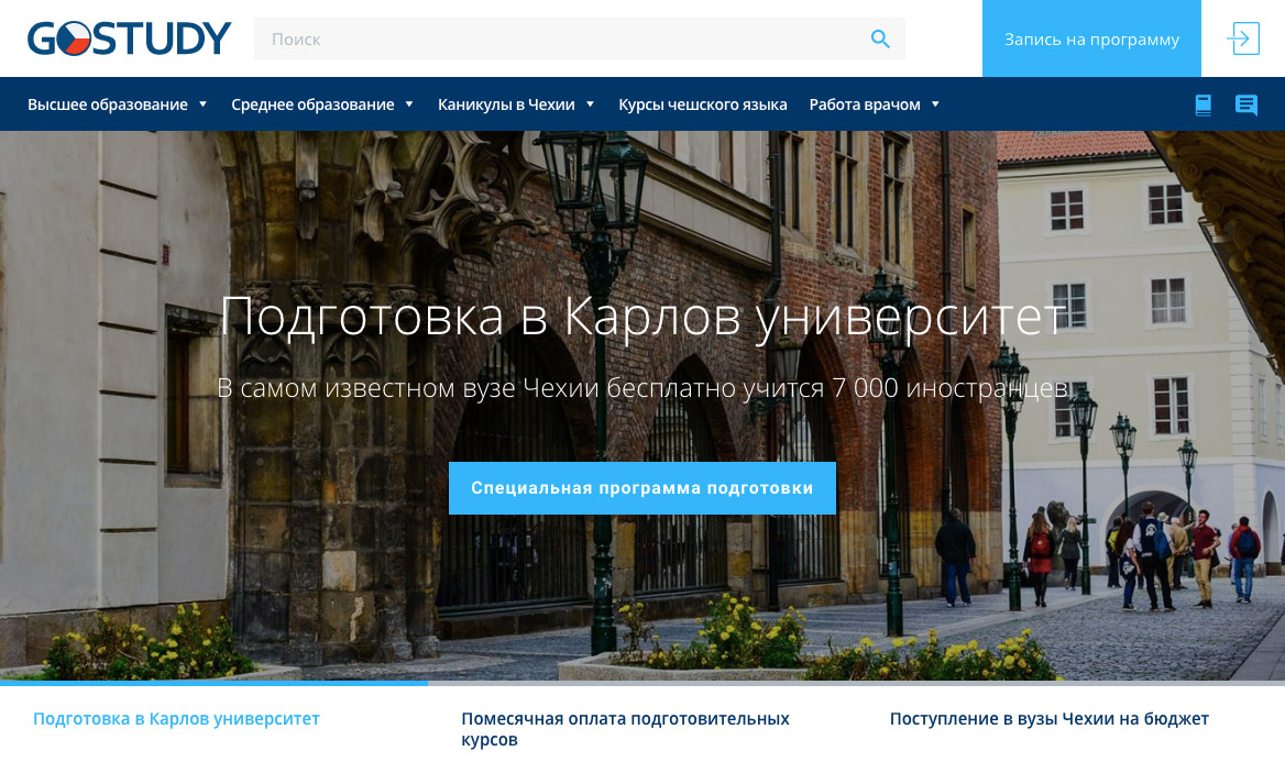 Разработка и поддержка сайта на WordPress для GoStudy.cz