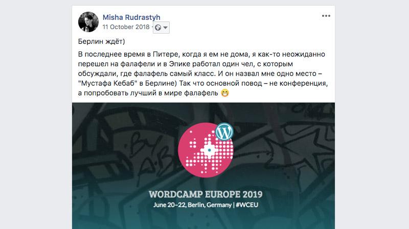 Миша купил билеты на WordCamp Europe 2019