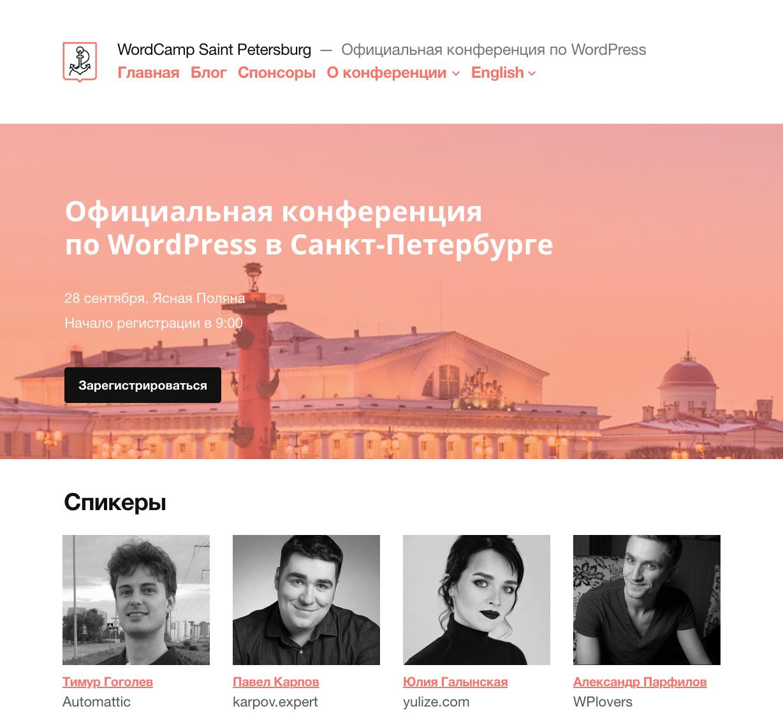Дизайн и разработка сайта конференции WordCamp Saint Petersburg 2019 Мишей Рудрастых
