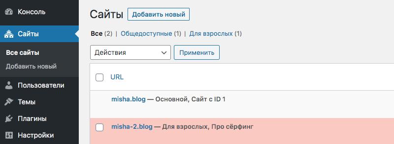 Добавляем собственные отображаемые статусы сайтов в сети мультисайт