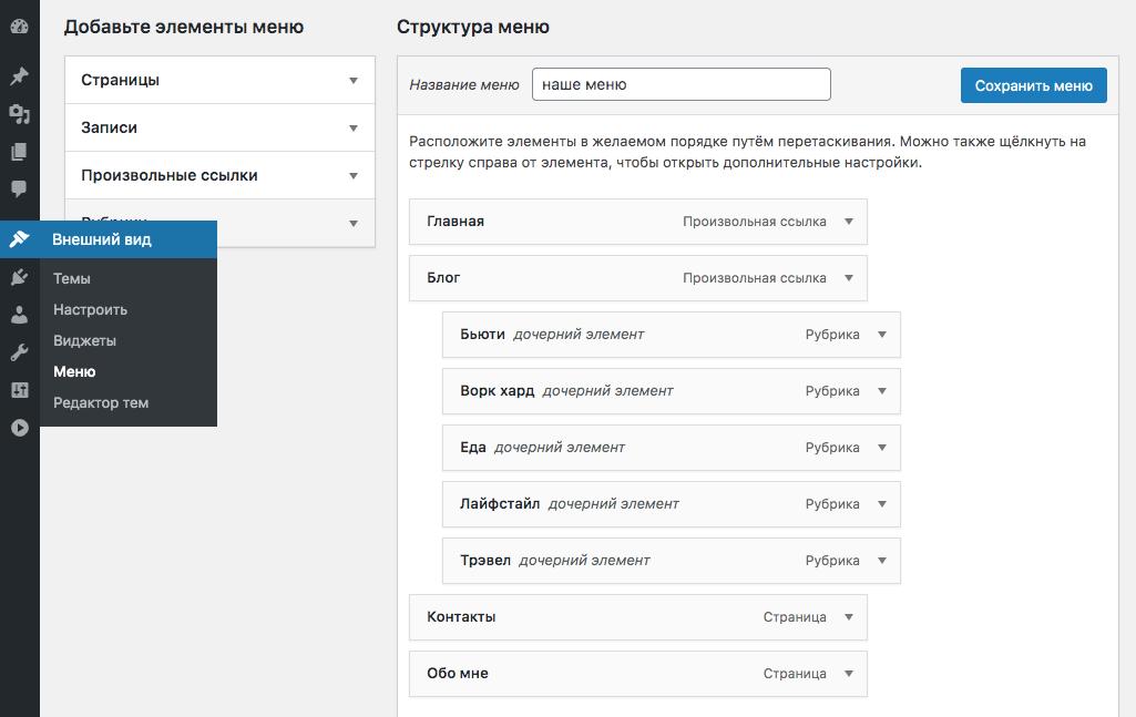 интерфейс управления меню WordPress