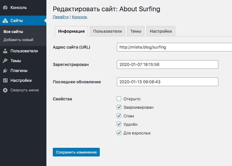 Настройки статусов сайта в сети WordPress мультисайт