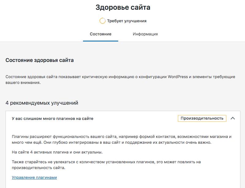 Пример использования хука site_status_test_result для измнения результата теста в Здоровье сайта