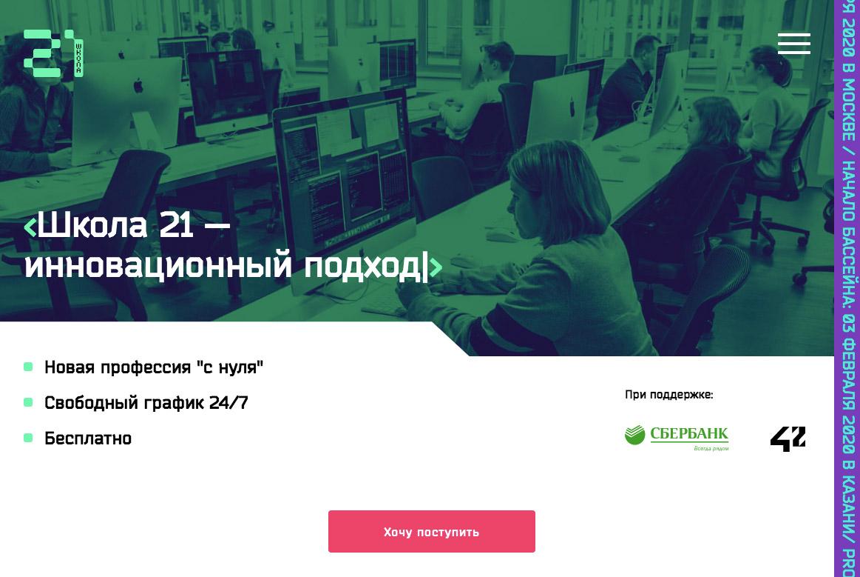 Разработка сайта для школы Сбербанка