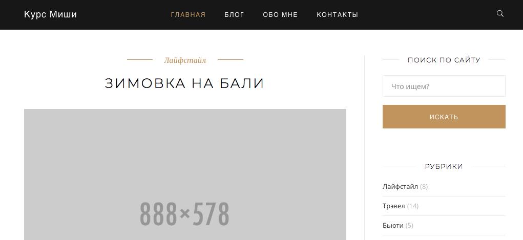 Форма поиска в сайдбаре сайта