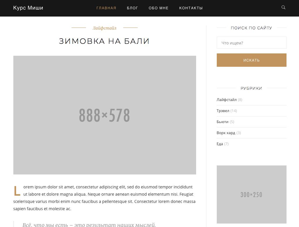 верстка шаблона страницы поста на блоге