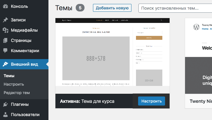 Изображение превью темы WordPress