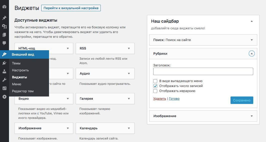 Интерфейс управления виджетами в админке WordPress