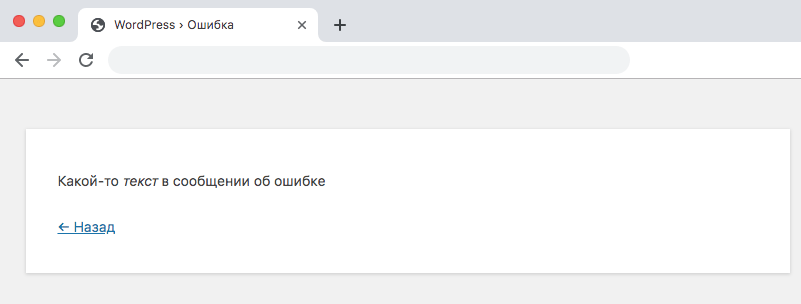 Результат действия WordPress функции wp_die()