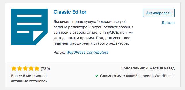 Плагин Classic Editor для отключения визуального редактора Gutenberg